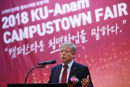 염재호 고대 총장, 교수동원 논란에 차기 선거 불출마 선언