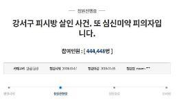 강서구 PC방 살인사건 범인 심신미약 논란… 처벌 강화 청원 44만명 넘어서