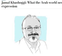 카슈끄지, 살해 전 마지막으로 쓴 칼럼 내용 보니… 아랍에는 표현의 자유가 필요