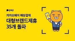 카카오페이 매장결제, 출시 5개월 만에 대형 제휴사 35개 돌파