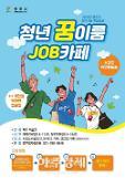 광주시 찾아가는 취업상담 '청년 꿈이룸 Job카페' 운영