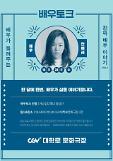 [영화가 소식] CGV대학로 문화극장, 배우토크2 오픈…첫주인공은 한예리