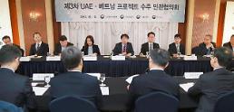 산업부, 제3차 UAE·베트남 프로젝트 민관협의회 개최