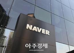 네이버, 포춘 '미래유망기업' 6위에 선정