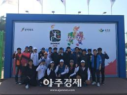 이천시청 정구팀, '2018 제99회 전국체육대회' 단체전 금메달 획득