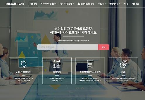 인사이트컨설팅, 재무진단플랫폼 'IC 리포트' 서비스
