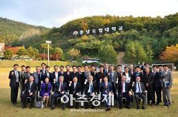 충남도립대, 전국도립대총장협의회 개최…공동발전 방안 모색