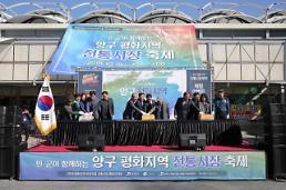 '민·군이 함께하는 양구 평화지역 전통시장 축제' 개막