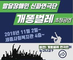 [아주경제·사회복지법인 세종중앙] 중증지적장애인 구성, 신파악극단 개똥벌레 초청 공연