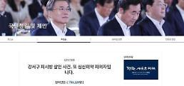 곪은 게 터졌다…PC방 살인사건 심신미약 감형 논란에 동의 75만명 넘어