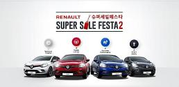 르노 삼성 클리오, 슈퍼 세일 페스타2 특별 이벤트 실시