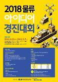 현대글로비스, '물류 아이디어 경진대회' 개최