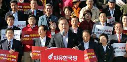 한국, 규탄대회 열고 對與 공세…바른미래·평화당과 국조 '연합전선' 추진