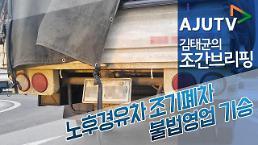 [김태균의 조간브리핑] 노후경유차 조기폐차 불법영업 기승