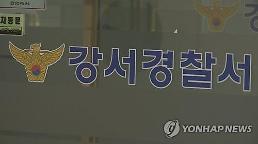 서울 강서구 아파트 주차장서 중년여성 흉기 찔려 숨져