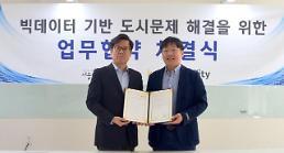카카오모빌리티-서울디지털재단, 서울시 교통문제 해결 맞손