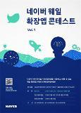 네이버, 대학(원)생 대상 웨일 확장앱 콘테스트...총상금 1200만원