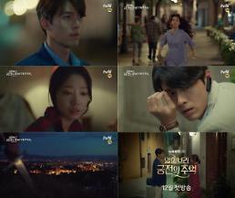 나인룸 후속 알함브라 궁전의 추억, 현빈x박신혜 2종 티저 공개…12월의 마법같은 로맨스