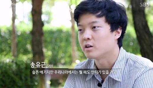 SBS스페셜 천재소년 송유근, 크리스마스 이브 현역 입대… 내 나라 지키러 가는데 이상한가?