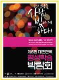 [부산시]대한민국 평생학습 박람회 개최