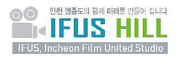 IFEZ-에스지산업개발(주),을왕산 IFUS HILL 개발 사업협약 체결
