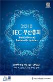 [부산시]전기전자분야 국제표준 논의하는 2018 IEC 부산총회 개최