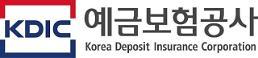 [2018 국감] 예보 계좌추적권 남용…7년간 6만5천건 통보없이 조회