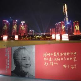 [특파원스페셜][중국 개혁.개방 40년 ④] 5最의 도시 선전, 혁신은 현재 진행형