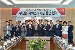[부산시]부산지역형 사회연대기금 조성 첫발 내디뎌