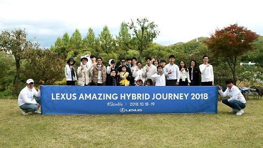 렉서스 코리아, 렉서스 어메이징 하이브리드 저니 2018' 진행
