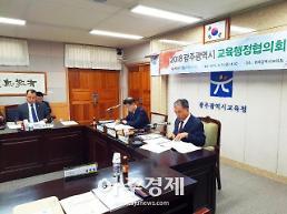 광주시-교육청 초중고 무상급식 문제 마무리