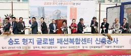 형지, 인천 송도에 글로벌패션복합센터 착공