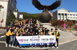 경복대 경복레오클럽, 사랑으로 하나되는 캠프 개최
