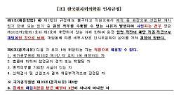 [2018 국감] 최창운 원자력의학원 전 원장 채용비리 불구 재임용