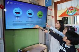 [용인시] 어린이 보호 스마트 미세먼지 안내 시스템 구축
