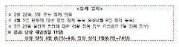 [2018 국감] 창의재단 간부 3명 성매매 혐의로 징계