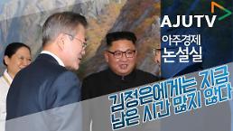 [아주경제 논설실] 김정은에게는 지금 남은 시간 많지 않다