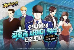 카카오게임즈-네이버웹툰, 모바일 RPG '외모지상주의' 사전예약