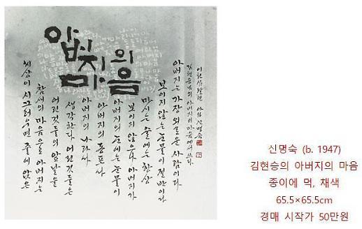 케이옥션 한글서예 시장 활성화..29일 2회 한글서예경매