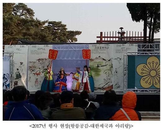 서울 선릉과 정릉 고양 서오릉 남양주 홍릉과 유릉,24~28일 무료 문화공연