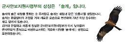 안보지원사 본격 가동…새 부대상징물 채택-역대 기무사령관 사진 폐기