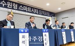 [수원시] '수원형 스마트시티 정책 포럼' 열고, 스마트시티 정책 방향 논의
