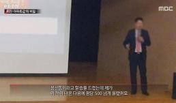 빠숑 김학렬, PD수첩 미친 아파트값의 비밀 의혹 반박… 강의 통해 중개업자 연계·수익 사업 안했다
