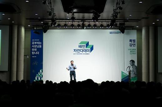 배달의민족, 소상공인 자영업자 위한 '자란다데이' 개최
