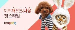 쿠팡, 국내 최대 펫스타일 전문관 오픈…멍이·냥이 스타일 제안
