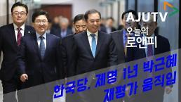 [오늘의로앤피] 한국당, 제명 1년 박근혜 재평가 움직임
