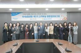 농협생명, 제3기 고객패널 종합결과보고회 개최