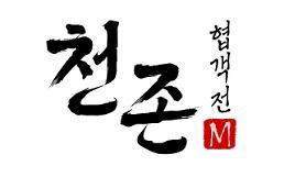 룽투코리아 신작 '천존협객전M' 연내 출시