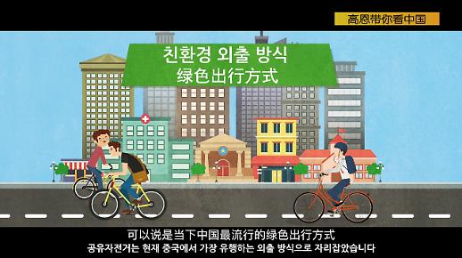 [인민화보]고은과 함께 보는 중국─환경보호, 생활을 보다 아름답게