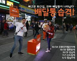 배달통, '배달통 습격'…퇴근길 게릴라 이벤트 진행